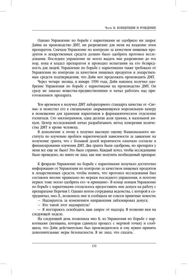 PDF. ДМТ - молекула духа. Революционное медицинское исследование околосмертного и мистического опыта. Страссман Р. Страница 114. Читать онлайн