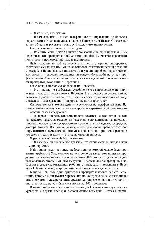 PDF. ДМТ - молекула духа. Революционное медицинское исследование околосмертного и мистического опыта. Страссман Р. Страница 115. Читать онлайн