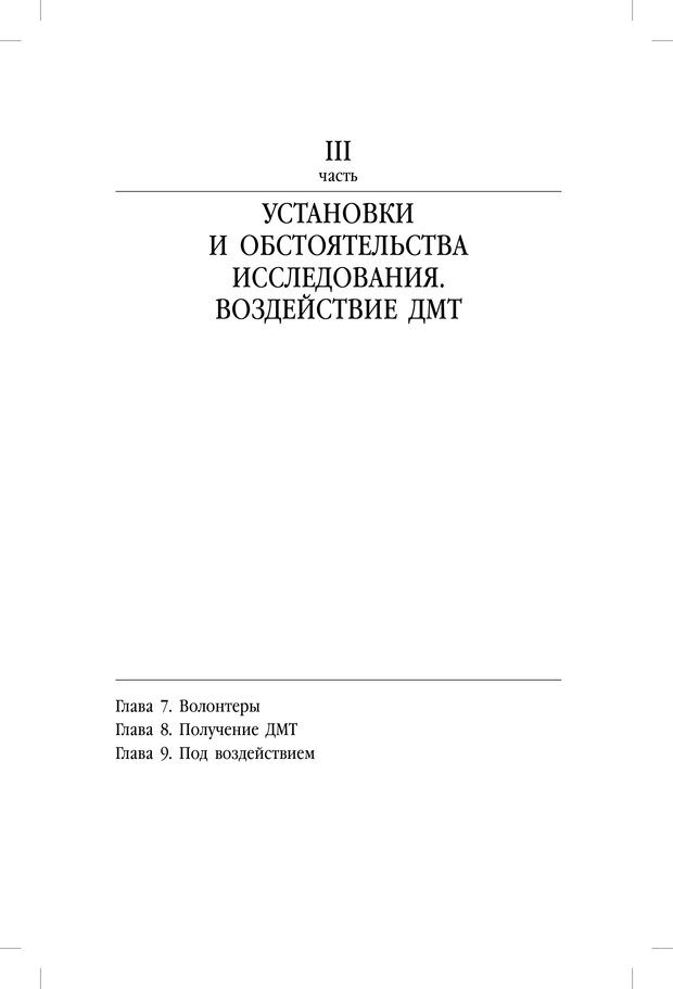 PDF. ДМТ - молекула духа. Революционное медицинское исследование околосмертного и мистического опыта. Страссман Р. Страница 118. Читать онлайн