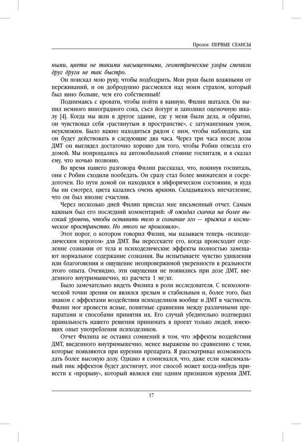 PDF. ДМТ - молекула духа. Революционное медицинское исследование околосмертного и мистического опыта. Страссман Р. Страница 12. Читать онлайн