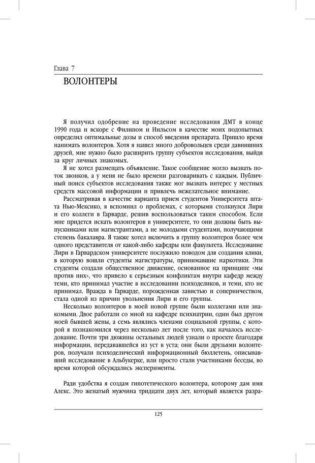 PDF. ДМТ - молекула духа. Революционное медицинское исследование околосмертного и мистического опыта. Страссман Р. Страница 120. Читать онлайн