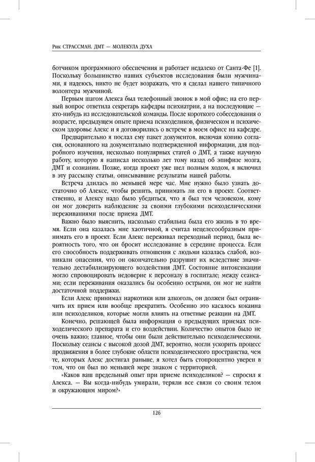 PDF. ДМТ - молекула духа. Революционное медицинское исследование околосмертного и мистического опыта. Страссман Р. Страница 121. Читать онлайн