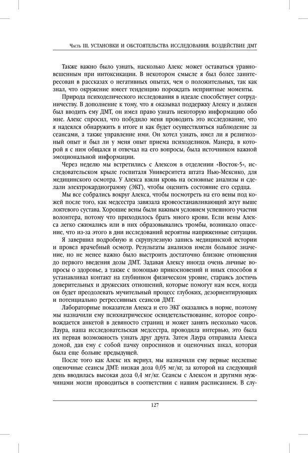 PDF. ДМТ - молекула духа. Революционное медицинское исследование околосмертного и мистического опыта. Страссман Р. Страница 122. Читать онлайн