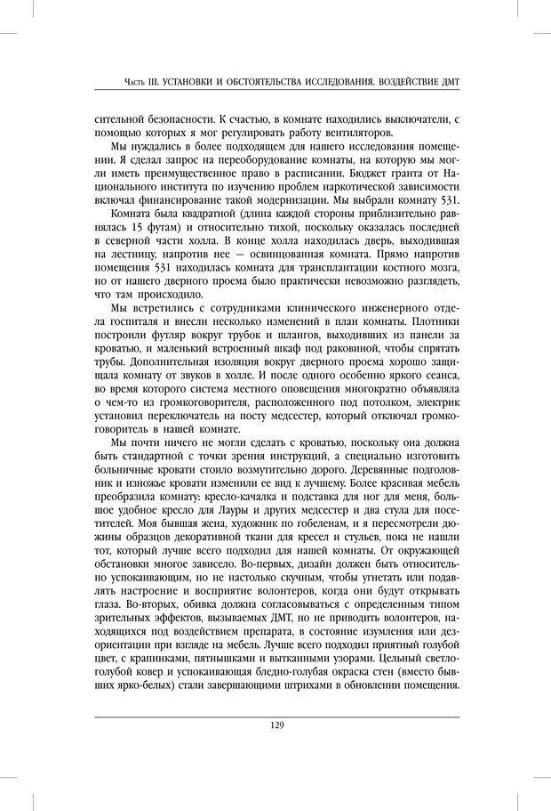 PDF. ДМТ - молекула духа. Революционное медицинское исследование околосмертного и мистического опыта. Страссман Р. Страница 124. Читать онлайн