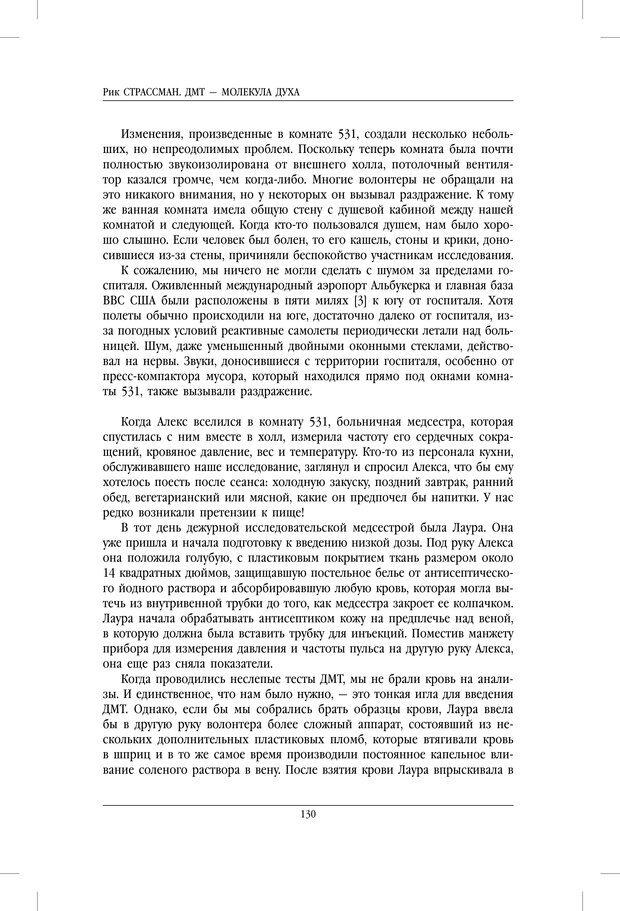 PDF. ДМТ - молекула духа. Революционное медицинское исследование околосмертного и мистического опыта. Страссман Р. Страница 125. Читать онлайн