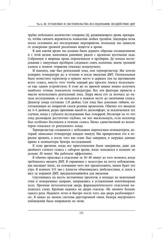 PDF. ДМТ - молекула духа. Революционное медицинское исследование околосмертного и мистического опыта. Страссман Р. Страница 126. Читать онлайн