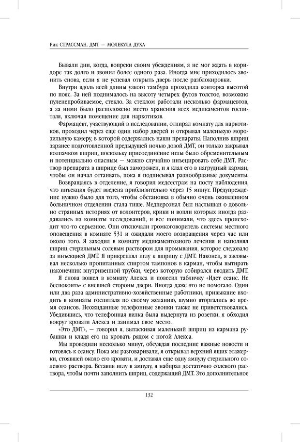 PDF. ДМТ - молекула духа. Революционное медицинское исследование околосмертного и мистического опыта. Страссман Р. Страница 127. Читать онлайн