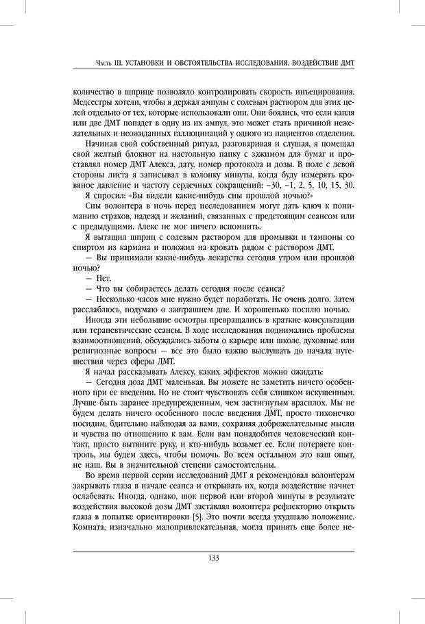 PDF. ДМТ - молекула духа. Революционное медицинское исследование околосмертного и мистического опыта. Страссман Р. Страница 128. Читать онлайн