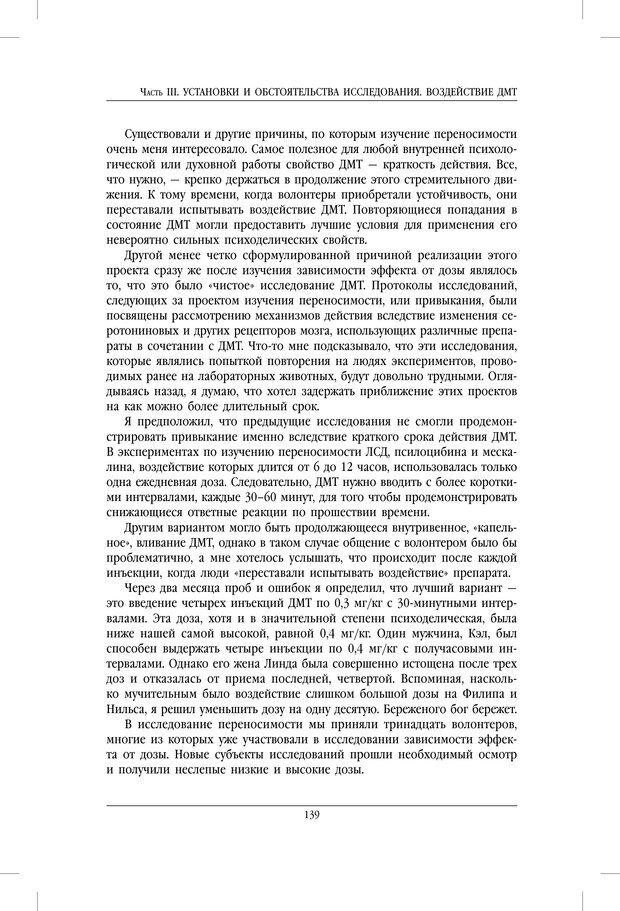 PDF. ДМТ - молекула духа. Революционное медицинское исследование околосмертного и мистического опыта. Страссман Р. Страница 134. Читать онлайн