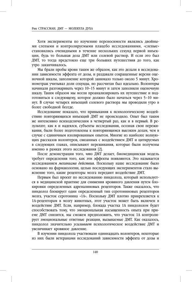 PDF. ДМТ - молекула духа. Революционное медицинское исследование околосмертного и мистического опыта. Страссман Р. Страница 135. Читать онлайн