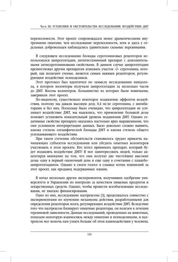 PDF. ДМТ - молекула духа. Революционное медицинское исследование околосмертного и мистического опыта. Страссман Р. Страница 136. Читать онлайн