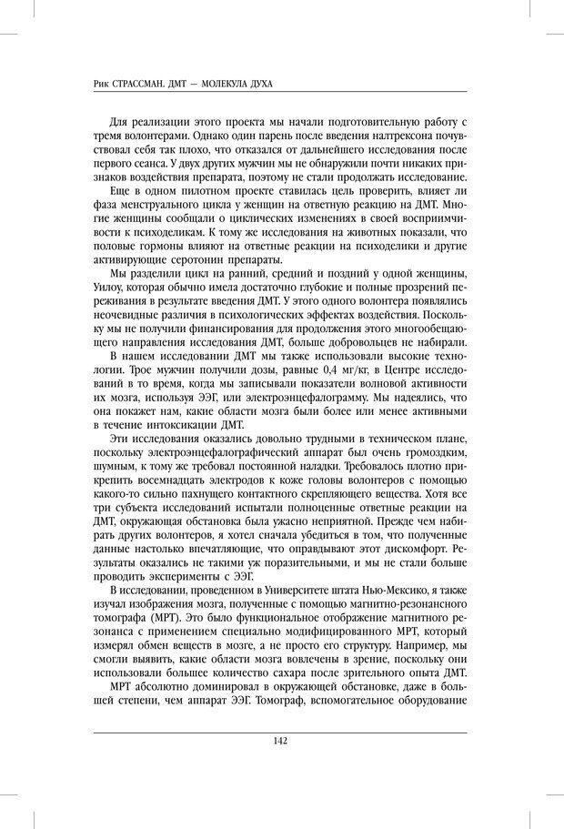 PDF. ДМТ - молекула духа. Революционное медицинское исследование околосмертного и мистического опыта. Страссман Р. Страница 137. Читать онлайн