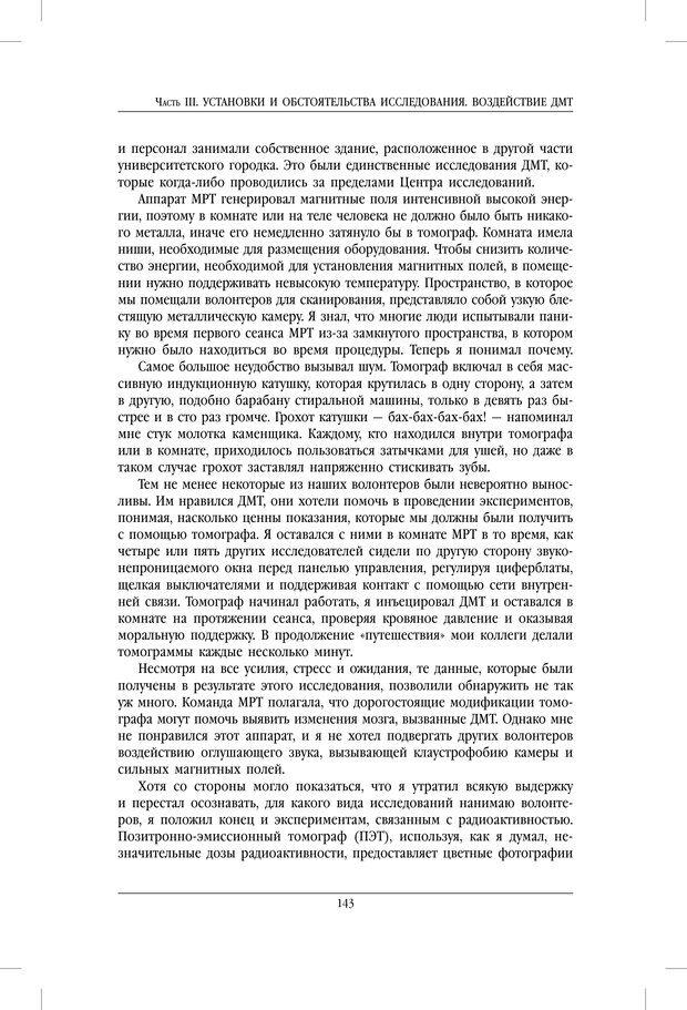 PDF. ДМТ - молекула духа. Революционное медицинское исследование околосмертного и мистического опыта. Страссман Р. Страница 138. Читать онлайн