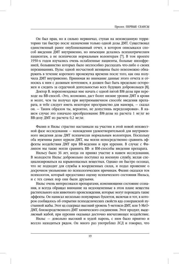 PDF. ДМТ - молекула духа. Революционное медицинское исследование околосмертного и мистического опыта. Страссман Р. Страница 14. Читать онлайн