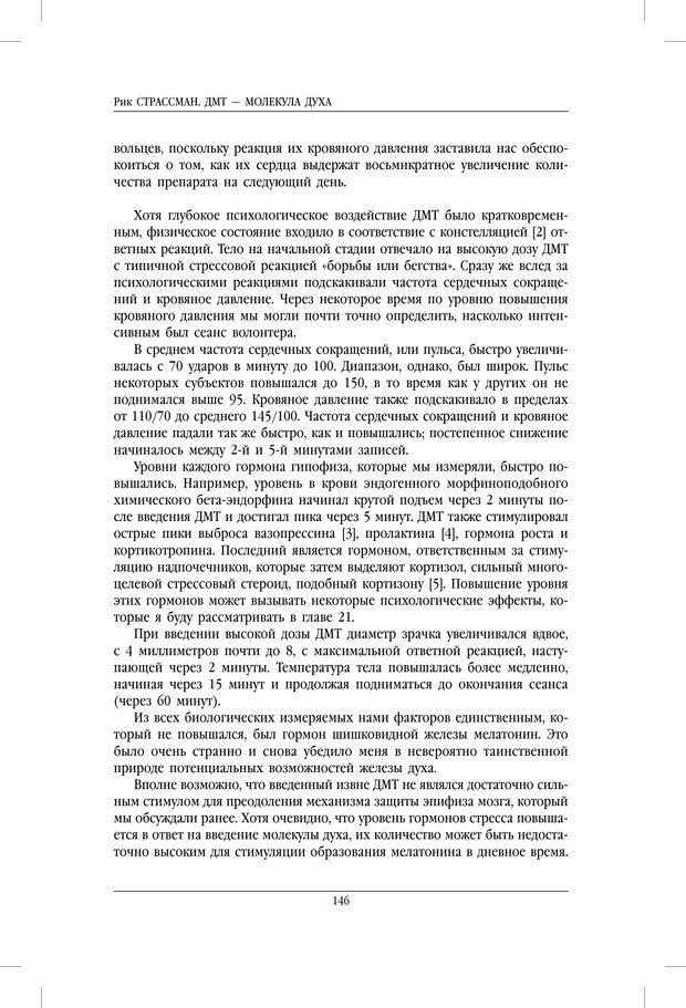 PDF. ДМТ - молекула духа. Революционное медицинское исследование околосмертного и мистического опыта. Страссман Р. Страница 141. Читать онлайн