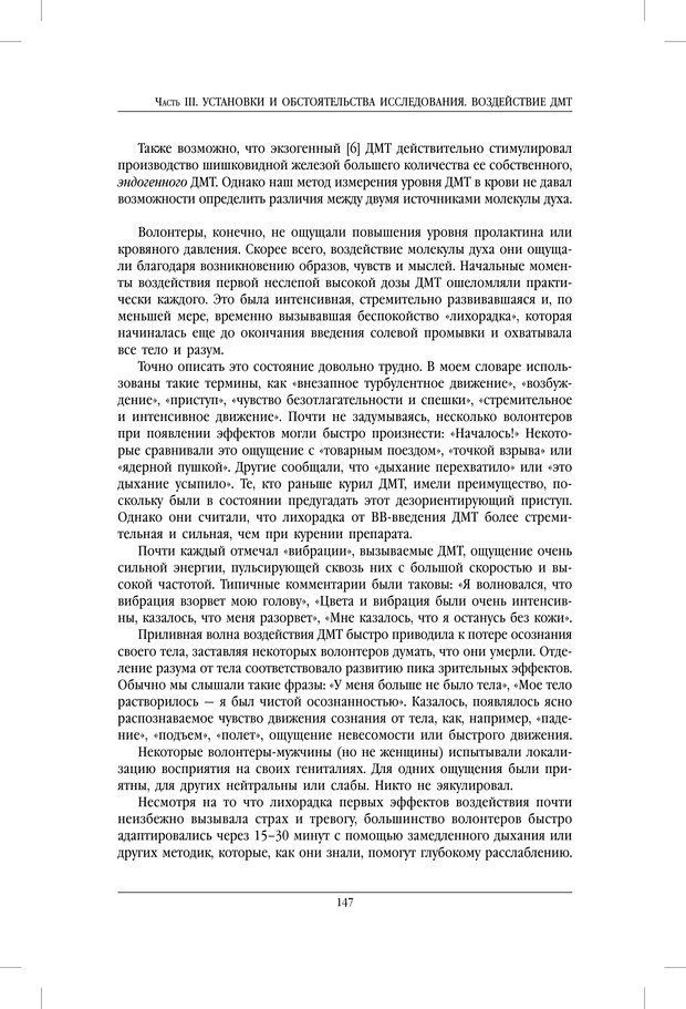 PDF. ДМТ - молекула духа. Революционное медицинское исследование околосмертного и мистического опыта. Страссман Р. Страница 142. Читать онлайн