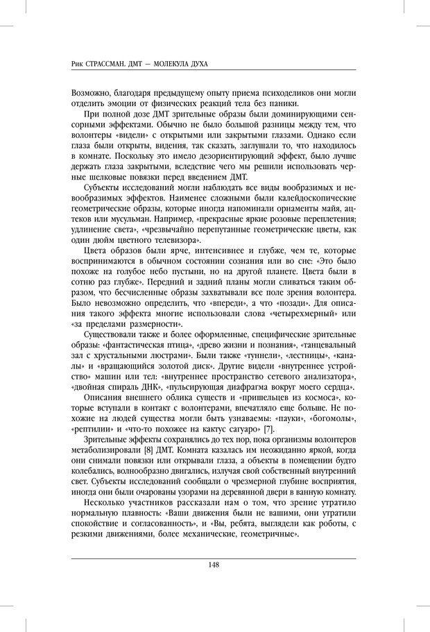 PDF. ДМТ - молекула духа. Революционное медицинское исследование околосмертного и мистического опыта. Страссман Р. Страница 143. Читать онлайн