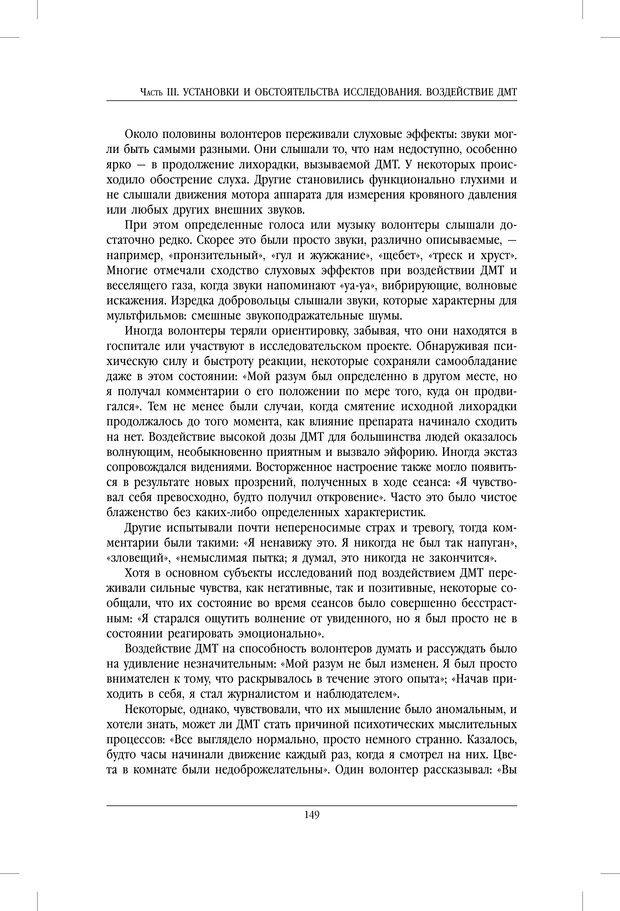 PDF. ДМТ - молекула духа. Революционное медицинское исследование околосмертного и мистического опыта. Страссман Р. Страница 144. Читать онлайн