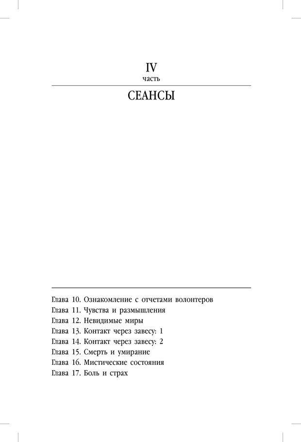 PDF. ДМТ - молекула духа. Революционное медицинское исследование околосмертного и мистического опыта. Страссман Р. Страница 148. Читать онлайн