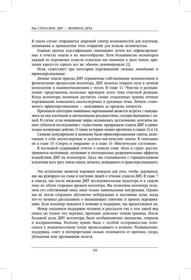 PDF. ДМТ - молекула духа. Революционное медицинское исследование околосмертного и мистического опыта. Страссман Р. Страница 151. Читать онлайн