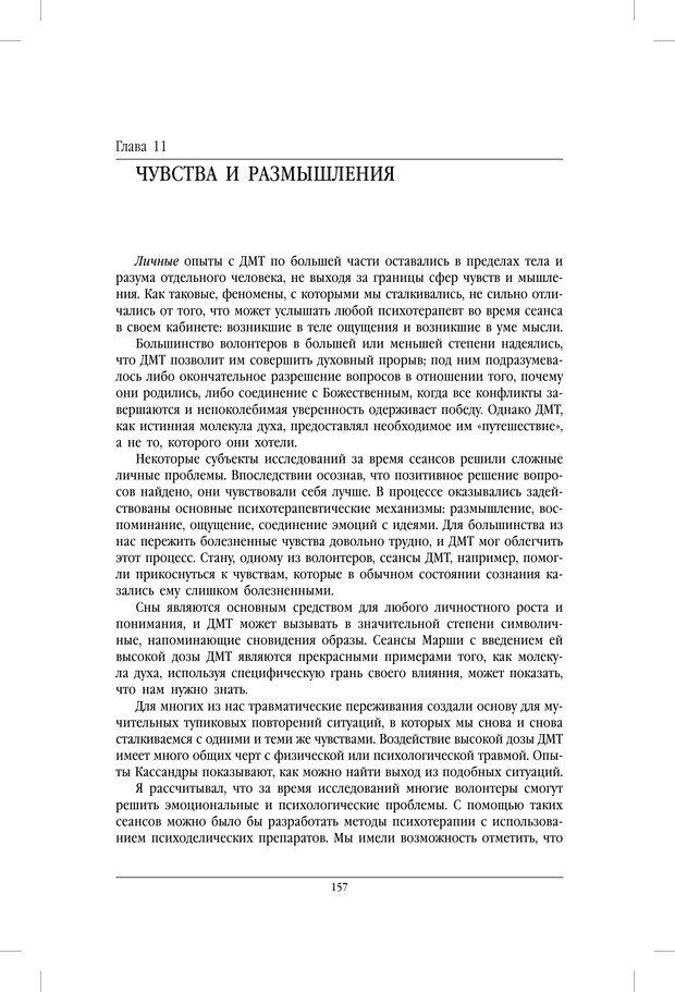 PDF. ДМТ - молекула духа. Революционное медицинское исследование околосмертного и мистического опыта. Страссман Р. Страница 152. Читать онлайн