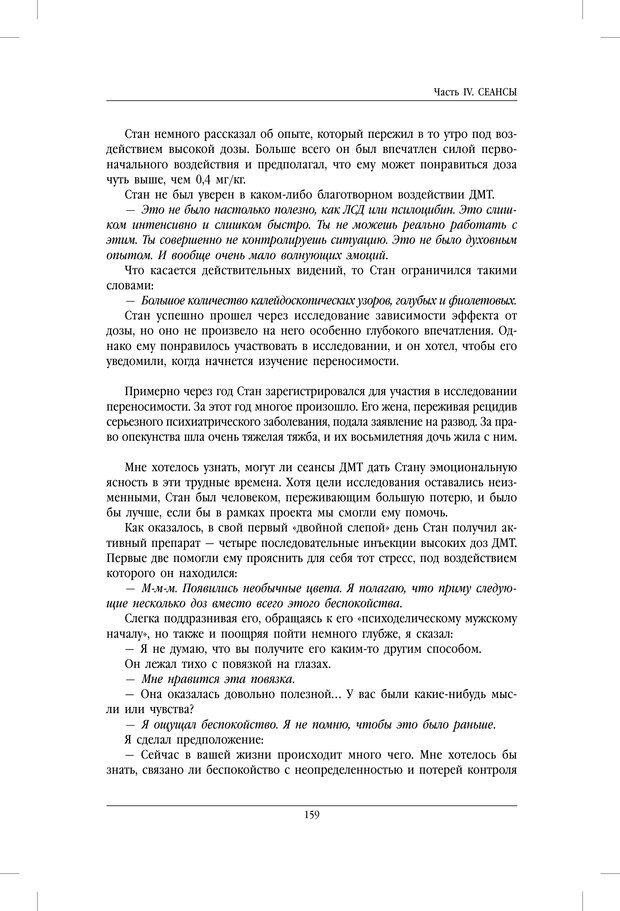 PDF. ДМТ - молекула духа. Революционное медицинское исследование околосмертного и мистического опыта. Страссман Р. Страница 154. Читать онлайн