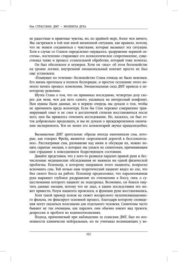 PDF. ДМТ - молекула духа. Революционное медицинское исследование околосмертного и мистического опыта. Страссман Р. Страница 157. Читать онлайн