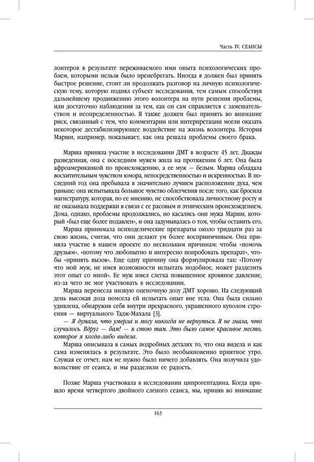 PDF. ДМТ - молекула духа. Революционное медицинское исследование околосмертного и мистического опыта. Страссман Р. Страница 158. Читать онлайн