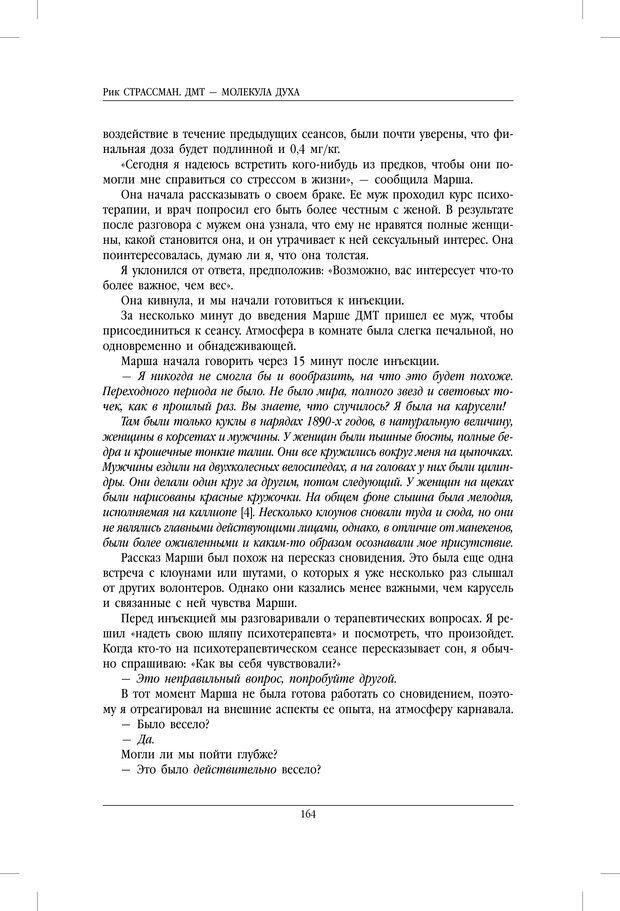 PDF. ДМТ - молекула духа. Революционное медицинское исследование околосмертного и мистического опыта. Страссман Р. Страница 159. Читать онлайн