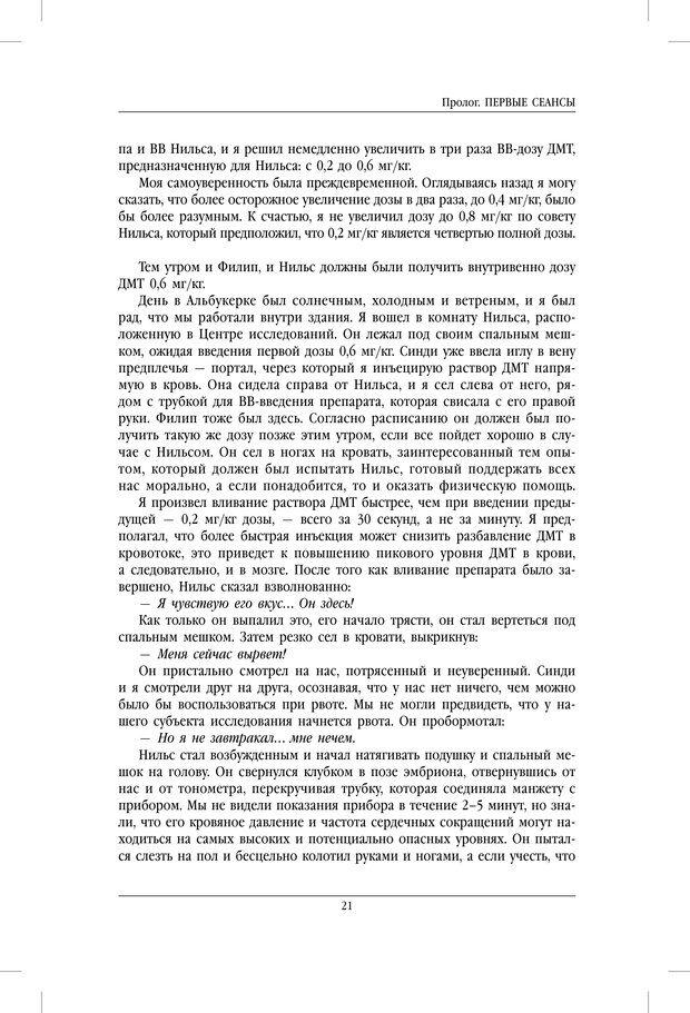 PDF. ДМТ - молекула духа. Революционное медицинское исследование околосмертного и мистического опыта. Страссман Р. Страница 16. Читать онлайн