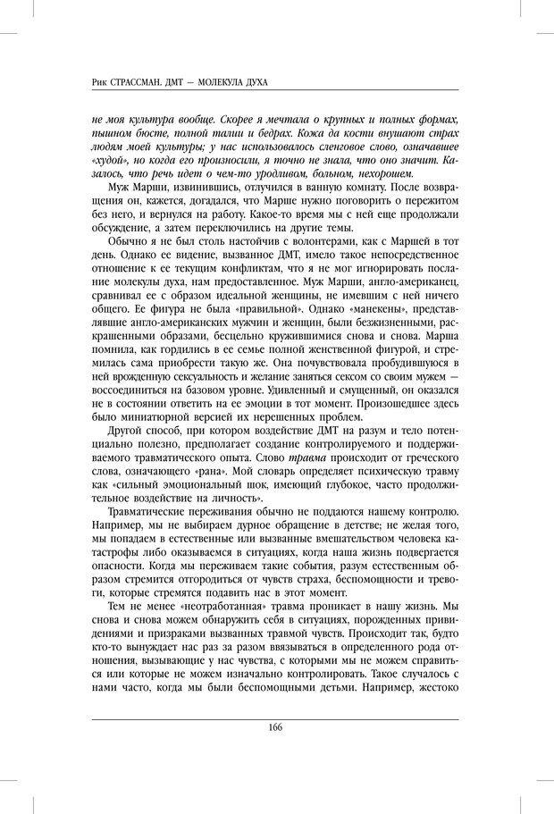 PDF. ДМТ - молекула духа. Революционное медицинское исследование околосмертного и мистического опыта. Страссман Р. Страница 161. Читать онлайн