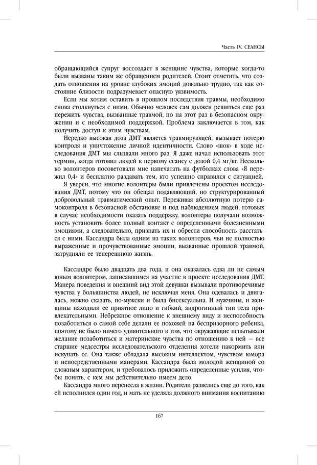 PDF. ДМТ - молекула духа. Революционное медицинское исследование околосмертного и мистического опыта. Страссман Р. Страница 162. Читать онлайн