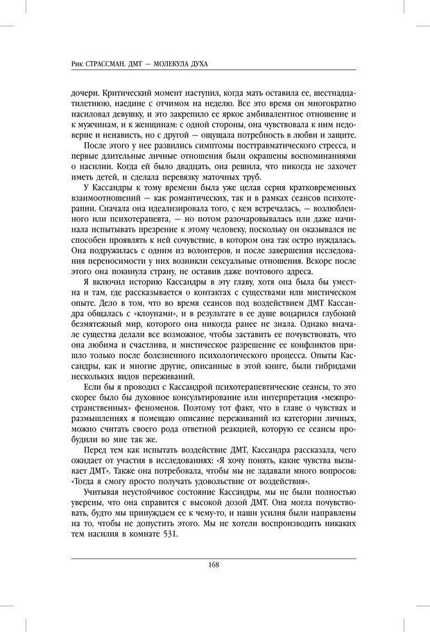 PDF. ДМТ - молекула духа. Революционное медицинское исследование околосмертного и мистического опыта. Страссман Р. Страница 163. Читать онлайн