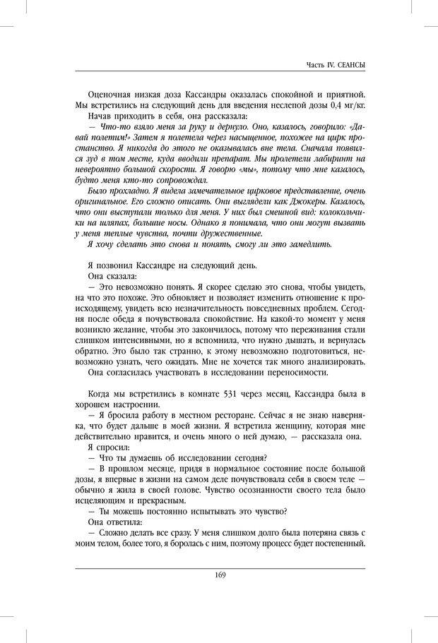 PDF. ДМТ - молекула духа. Революционное медицинское исследование околосмертного и мистического опыта. Страссман Р. Страница 164. Читать онлайн
