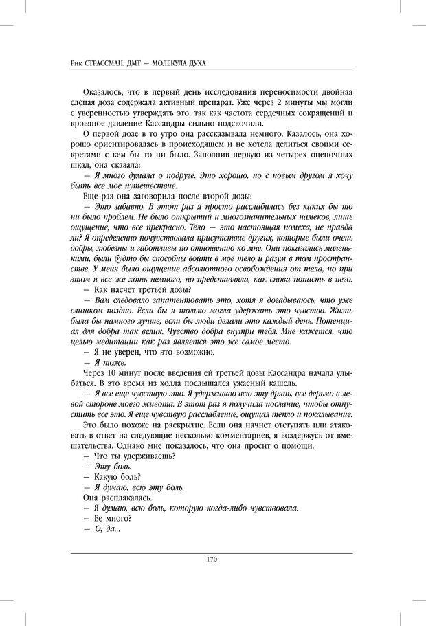 PDF. ДМТ - молекула духа. Революционное медицинское исследование околосмертного и мистического опыта. Страссман Р. Страница 165. Читать онлайн