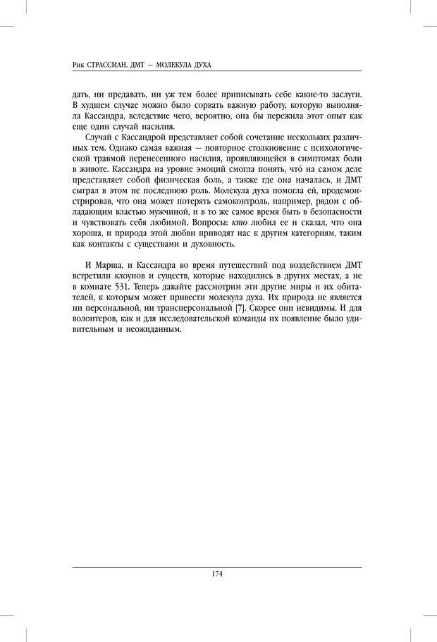 PDF. ДМТ - молекула духа. Революционное медицинское исследование околосмертного и мистического опыта. Страссман Р. Страница 169. Читать онлайн