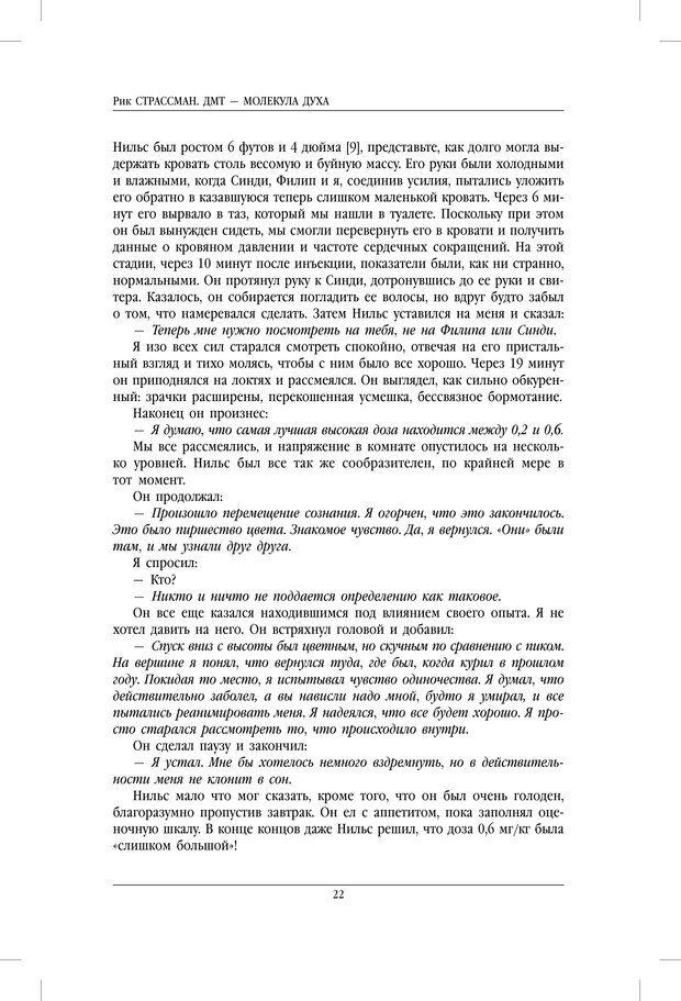 PDF. ДМТ - молекула духа. Революционное медицинское исследование околосмертного и мистического опыта. Страссман Р. Страница 17. Читать онлайн