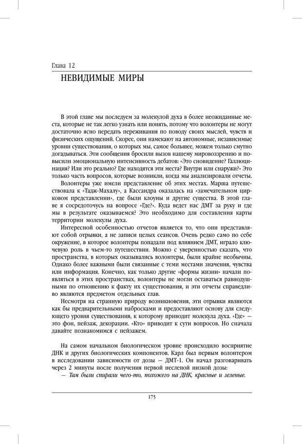 PDF. ДМТ - молекула духа. Революционное медицинское исследование околосмертного и мистического опыта. Страссман Р. Страница 170. Читать онлайн