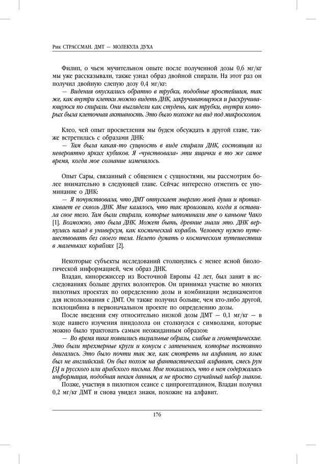 PDF. ДМТ - молекула духа. Революционное медицинское исследование околосмертного и мистического опыта. Страссман Р. Страница 171. Читать онлайн
