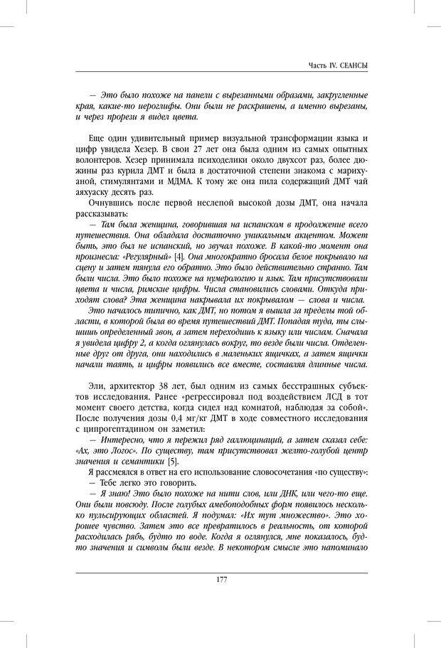PDF. ДМТ - молекула духа. Революционное медицинское исследование околосмертного и мистического опыта. Страссман Р. Страница 172. Читать онлайн