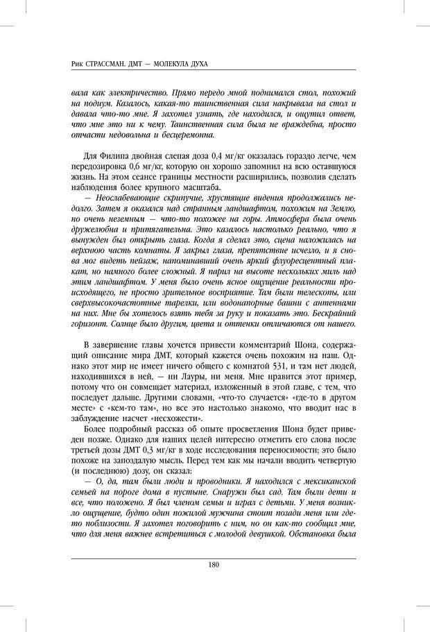 PDF. ДМТ - молекула духа. Революционное медицинское исследование околосмертного и мистического опыта. Страссман Р. Страница 175. Читать онлайн