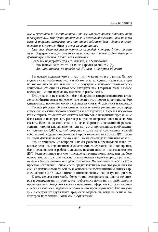 PDF. ДМТ - молекула духа. Революционное медицинское исследование околосмертного и мистического опыта. Страссман Р. Страница 176. Читать онлайн