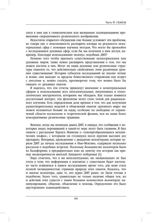 PDF. ДМТ - молекула духа. Революционное медицинское исследование околосмертного и мистического опыта. Страссман Р. Страница 178. Читать онлайн
