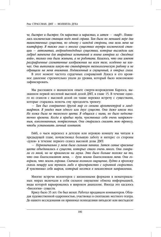 PDF. ДМТ - молекула духа. Революционное медицинское исследование околосмертного и мистического опыта. Страссман Р. Страница 181. Читать онлайн