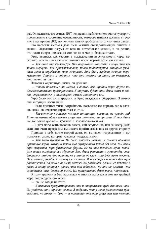 PDF. ДМТ - молекула духа. Революционное медицинское исследование околосмертного и мистического опыта. Страссман Р. Страница 182. Читать онлайн