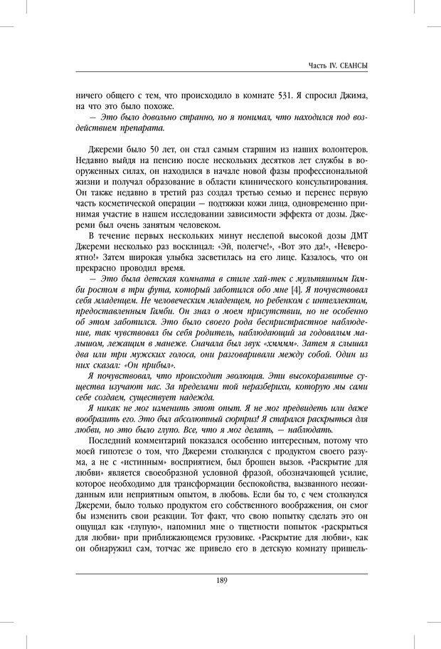 PDF. ДМТ - молекула духа. Революционное медицинское исследование околосмертного и мистического опыта. Страссман Р. Страница 184. Читать онлайн