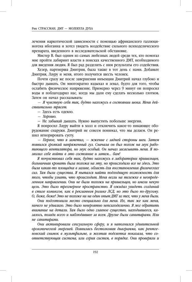 PDF. ДМТ - молекула духа. Революционное медицинское исследование околосмертного и мистического опыта. Страссман Р. Страница 187. Читать онлайн