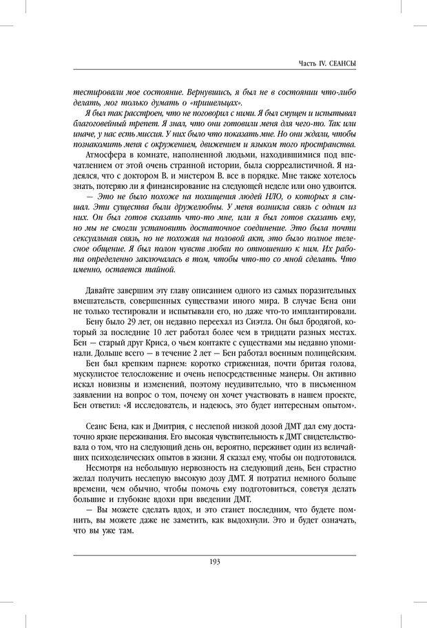 PDF. ДМТ - молекула духа. Революционное медицинское исследование околосмертного и мистического опыта. Страссман Р. Страница 188. Читать онлайн