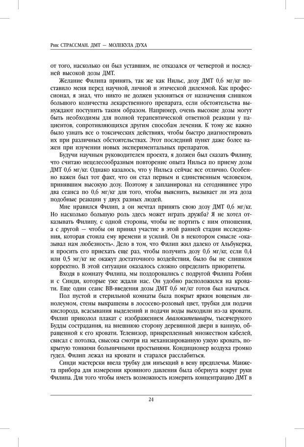 PDF. ДМТ - молекула духа. Революционное медицинское исследование околосмертного и мистического опыта. Страссман Р. Страница 19. Читать онлайн