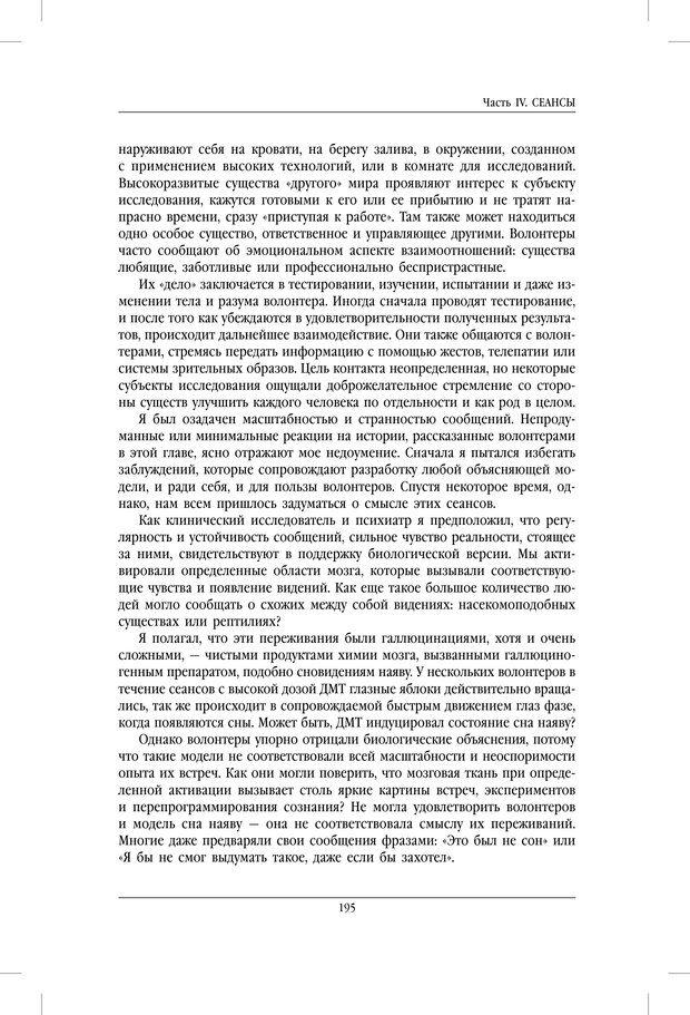 PDF. ДМТ - молекула духа. Революционное медицинское исследование околосмертного и мистического опыта. Страссман Р. Страница 190. Читать онлайн
